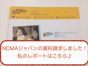 NCMAジャパンの詳細レポート!