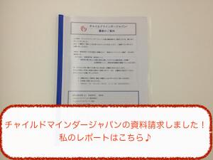チャイルドマインダージャパンの詳細レポート!